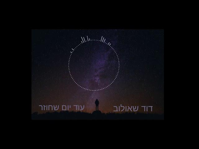 דוד שאולוב - עוד יום שחוזר (Prod. Manuel)