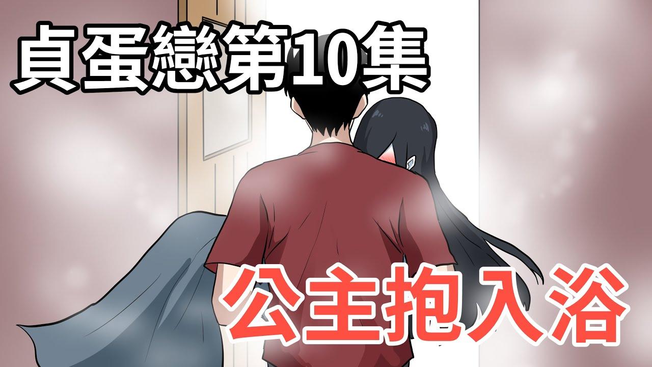 哥_貞蛋戀連續劇第10集|蛋哥超有事|周末小劇場-YouTube