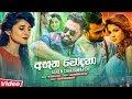 Abutha Chodana (අභූත චෝදනා) - Ashen Chakrawarthi (Feedback Band) New Music Video 2019