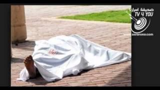 العثور على جثة أحد المسؤولين باتصالات المغرب
