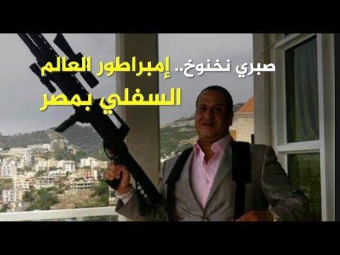 صبري نخنوخ إمبراطور العالم السفلي في مصر Youtube