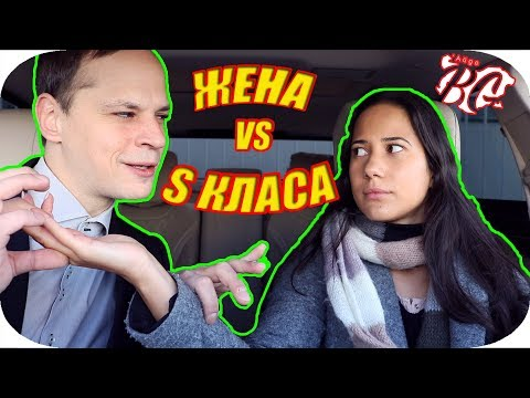 ЖЕНА vs S КЛАСА