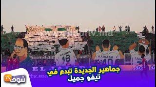 جماهير الجديدة تبدع في تيفو جميل في القمة الكروية بين الدفاع الحسني الجديدي والوداد الرياضي