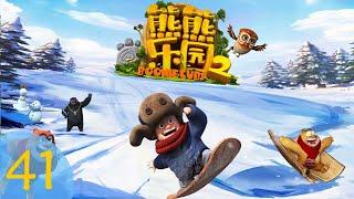 《熊熊乐园2》Boonie Cubs | S2 #41 | 捷豆豆的收藏😊
