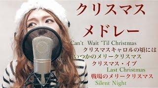 クリスマスメドレーをアレンジカバーしてみました♪ 宇多田ヒカル・Can't...