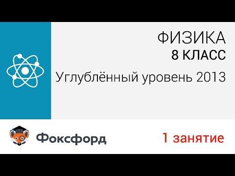 Видео уроки физика 8 класс - Официальный сайт