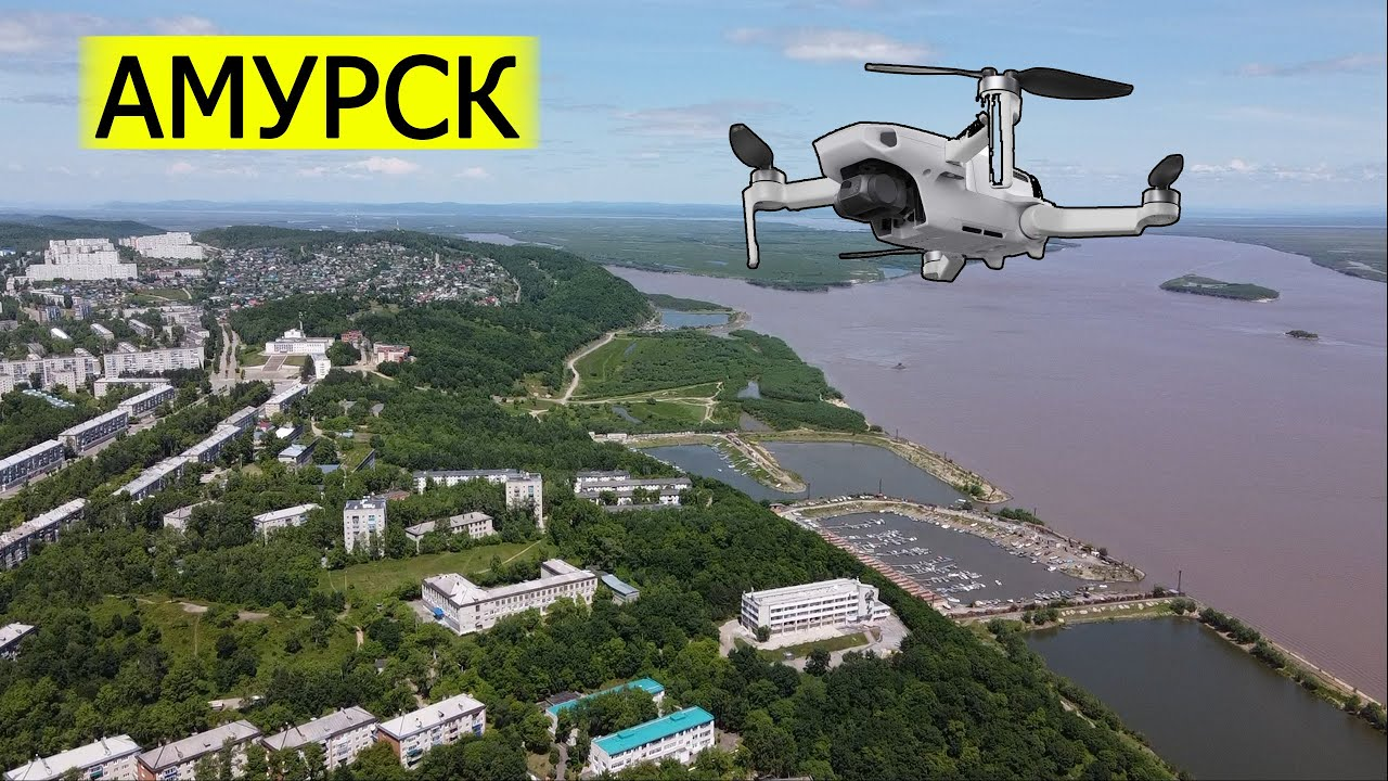 Полетал на Mavic mini. Съемка родного города. Амурск.