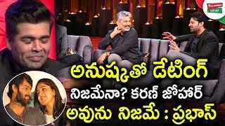 Karan Johar Asked Questions To Prabhas About LOVE With Anushka In Koffee With Karan Johar Show