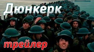 Дюнкерк – русский тизер-трейлер (2017)