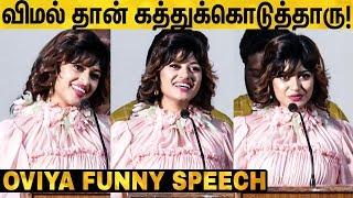 """Oviya-னு பேர் வச்சது யாரு?"" Oviya Funny Speech | Kalavani 2 | Vimal"