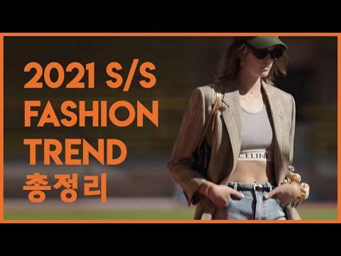 2021 S/S 패션 트렌드 총정리