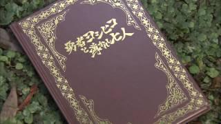 この動画は無音です。 < 「勇者ヨシヒコ ぼうけんのきろくノート」をは...