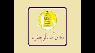 انا وانت لوحدينا _ فرقة ابو سراج والمجموعة #فنون_شعبية
