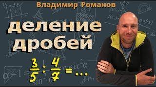 ДЕЛЕНИЕ ДРОБЕЙ математика 5 класс Романов