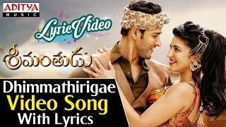 Dhimmathirigae Video Song With Lyrics II Srimanthudu Songs II Mahesh Babu, Shruthi Hasan