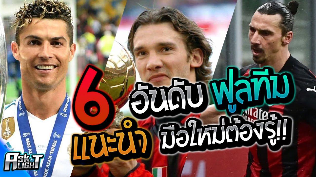 6 อันดับฟูลทีมแนะนำ มือใหม่ต้องดู!!! | แนะนำฟูลทีมน่าเล่น | แนะนำ Fullteam | #FIFA ONLINE4