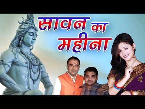 Sawan Ka Mahina || Ramkesh & Anjali Raghav || New Haryanvi Bhole Song || Mor Haryanvi