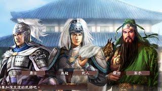 三國志13 威力加強版 劉備開局讓位,集合五虎將從西涼舉兵