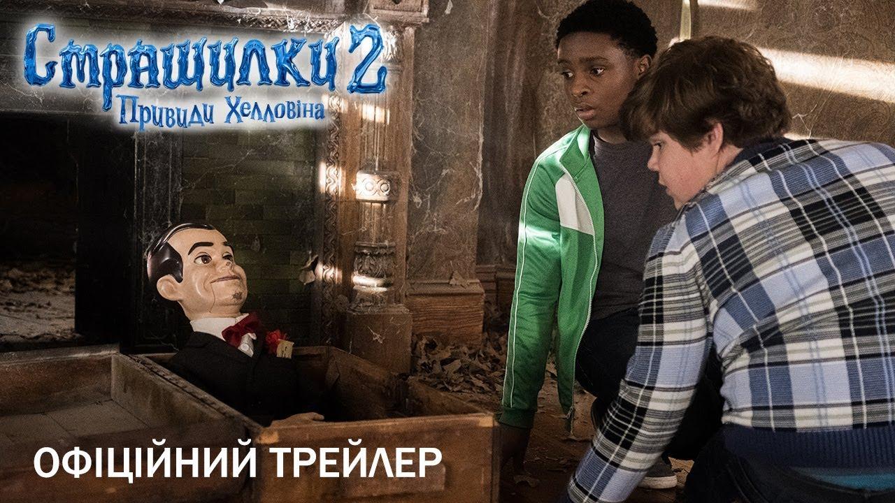 Страшилки 2: Привиди Хелловіна. Офіційний трейлер 2 (український)