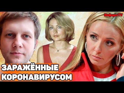 СПИСОК ПОРАЖАЕТ   Российские звёзды, которые пострадали от коронавируса