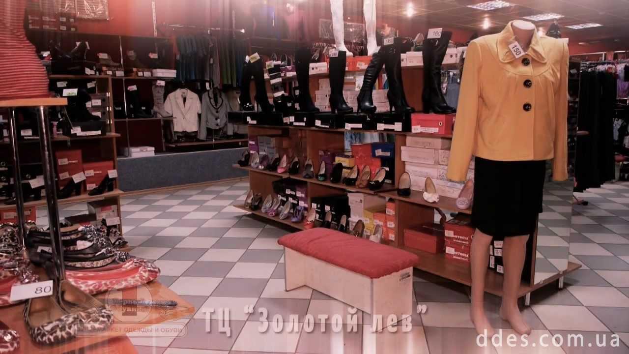 24d32c802ac Супермаркет одежды и обуви - YouTube