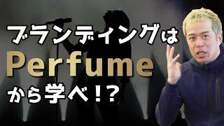 YouTube動画:田端はなぜ、金髪に?ブランドづくりはPerfumeに学べ!