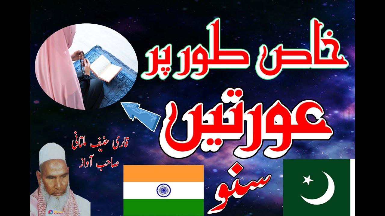 Download Qari Haneef Multani/Kari hanif ki takrir Urdu Khas Kare Uwrate Waiq  قاری حنیف ملتانی