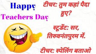 Teachers Day Jokes    शिक्षक दिवस    Majedaar Chutkule 30   