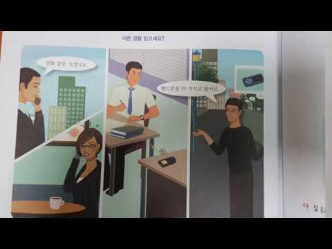 Корейский язык. (мои уроки 75)초급