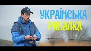 Ловля плотви в селі Гамаліївка