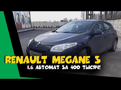 РЕНО МЕГАН 3 АТ ЗА 400 тысяч. Автоподбор Renault Megane ClinliCar