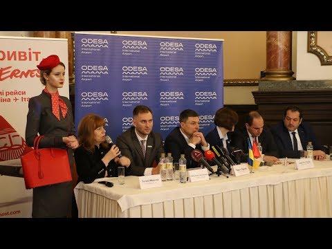 В Одессе открывают новый авиарейс «Одесса-Рим»