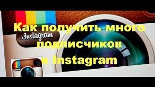 Как получить много подписчиков в Инстаграм (Instagram) - 3 простых шага - видео урок(Добавьте меня в инстаграм: http://instagram.com/igorzubarev Видеоканал проекта SocialConnect2.ru - подписывайтесь тут: https://www.youtube...., 2014-03-20T08:44:56.000Z)