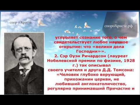 Великие люди о Боге Чать 68 СЭР ДЖОЗЕФ Д. ТОМСОН
