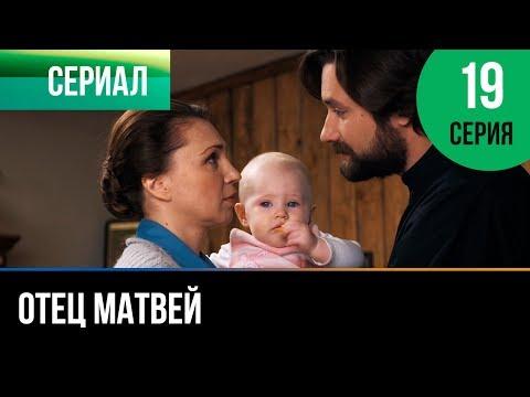 Отец Матвей 19 серия - Мелодрама | Фильмы и сериалы - Русские мелодрамы