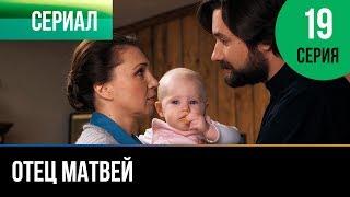 ▶️ Отец Матвей 19 серия - Мелодрама | Фильмы и сериалы - Русские мелодрамы