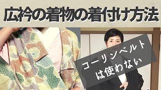 コーリンベルトを使わない広衿の着物着付け手順-How to wear a wide-collar Kimono without colling belt
