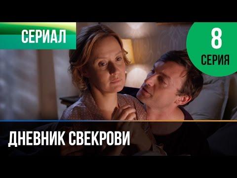 ▶️ Дневник свекрови 8 серия - Мелодрама | Фильмы и сериалы - Русские мелодрамы