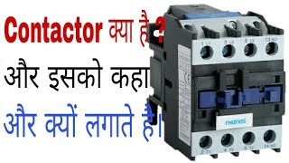 Know About Contactor, Working Principle and Construction in Hindi.