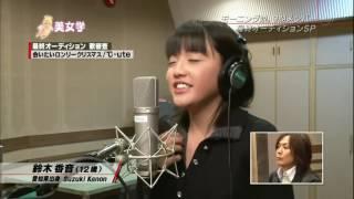 モーニング娘。のズッキこと鈴木香音ちゃんが9期オーディション時に歌っ...