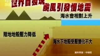 台灣地震斷層帶
