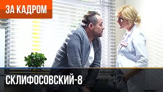 ▶️ Склифосовский 8 сезон - За кадром (Выпуск 7)
