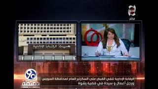 هاتفياً / سيد نون مدير مكتب اليوم السابع بالسويس وحديثة عن قضية رشوة سكرتير عام المحافظة - 90دقيقة