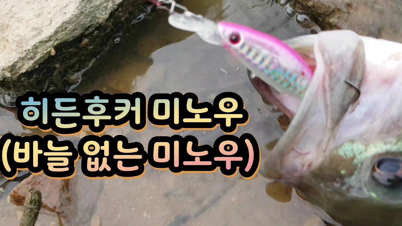 히든후커 미노우 (바늘없는 미노우) 히트영상 ㅡ워블링^^