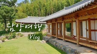 [Vlog]담양 여행브이로그/죽녹원/덕인관/떡갈비/힐링…