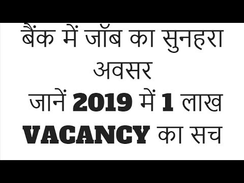 2019 - 1 LAKH VACANCIES IN BANK