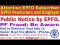 Epfo Latest News | Public notice by EPFO for Employer, Employees, Pension Subscriber
