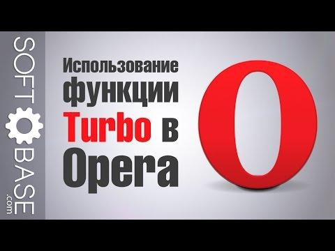 Использование функции Turbo в Opera