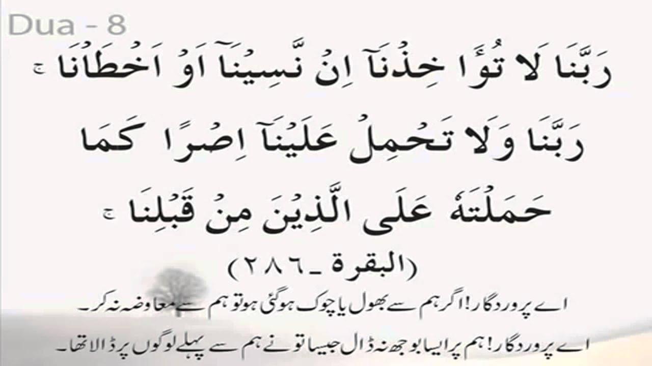 Quranic Dua with Translation Urdu Hindi HD 1080p