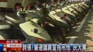 TVBS 警察民眾搶車位? 台北市議員 林國成 稽查 中山北路與長安西路口